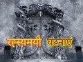 unsolved-mysteries stories-of-india in hindi भारत के अनसुल्झे  रह्स्य