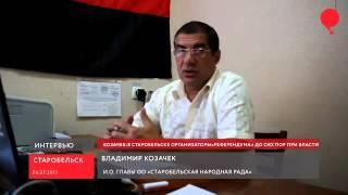 В Старобільську організатори сепаратистського «референдуму» досі при владі