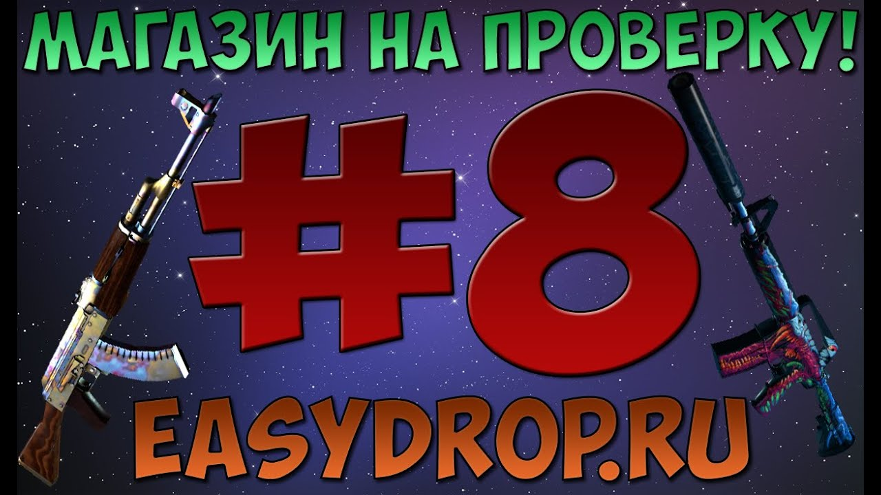 Магазин на проверку! #8 - EasyDrop.RU - YouTube