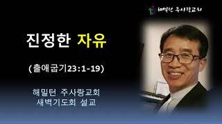 [출애굽기23:1-19 진정한 자유] 황보 현 목사 (2021년1월14일 새벽기도회)
