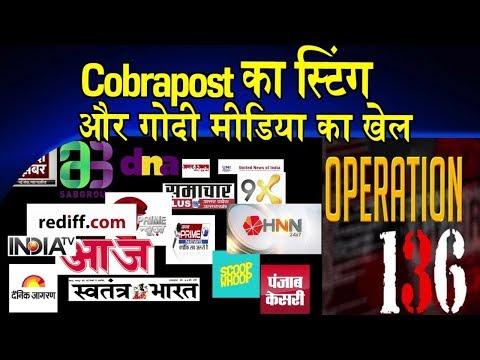 Cobrapost का स्टिंग और गोदी मीडिया का खेल/ Cobrapost sting operation 136!