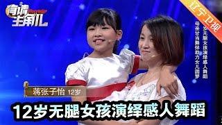 《有请主角儿》20170509 :12岁无腿女孩演绎感人舞蹈
