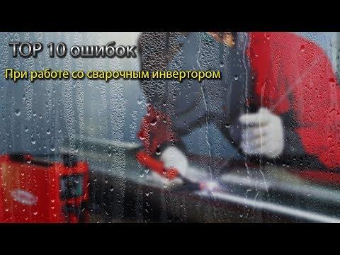 видео: top 10 ошибок при работе со сварочным инвертором.  top 10 errors