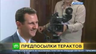 Предпосылки терактов   Новости России, Сирии, Франции, Украины