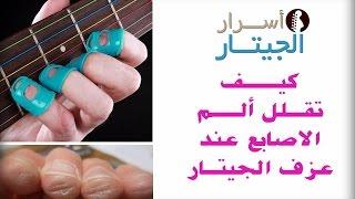 5 نصائح لتتغلب على الم الاصابع عند العزف على الجيتار