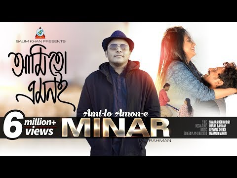 Minar Rahman - Ami To Amoni | আমিতো এমনই | New Official Music Video | Valentine's Day 2019
