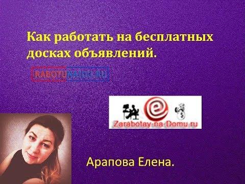 Как работать на бесплатных досках объявлений: Rabotunaidu.ru и заработай на дому.ru