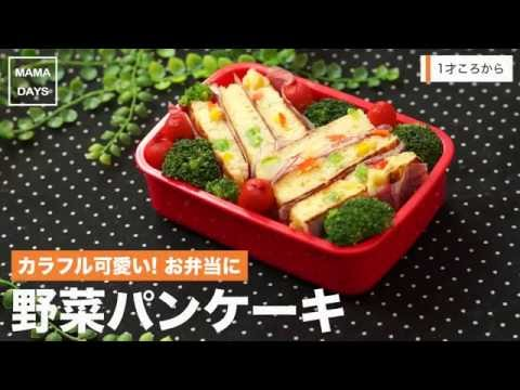 [離乳食完了期 1才から]カラフル可愛い! お弁当に 野菜パンケーキ|ママ 赤ちゃん 初めてでも簡単レシピ 作り方 recipe
