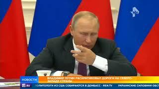 В Калининграде Путин провел совещание по развитию транспортной инфраструктуры