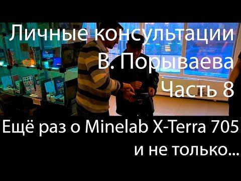 Личные консультации В. Порываева. Часть 8. Еще раз о Minelab X-Terra 705 и не только…