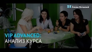 Итоги первого курса VIP Advanced без цензуры/First VIP Advanced Course results (uncensored)