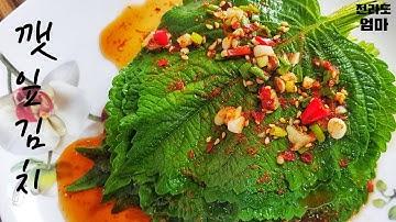 깻잎김치 맛있게 담그는법   간장양념 깻잎지 만드는 법   Sesame Leaves in Soy Sauce
