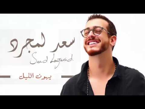Saad Lamjarred - Latest song 2017 HD video فیدیو   Mix Arabic Musics