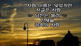 그사람 이름은 잊었지만 (외4곡) kpop 韓國歌謠