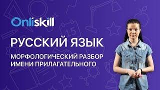 Русский язык 6 класс: Морфологический разбор имени прилагательного