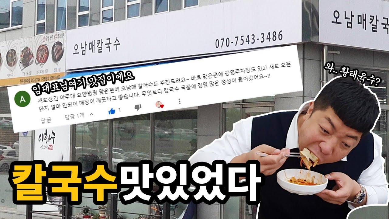 점심시간 만석 오픈하자마자 인기몰이하는 칼국수집! korean chopped noodles(kalguksu) eating show | eating review [수원맛집]