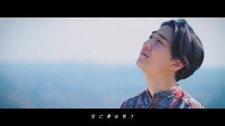 村上佳佑「空に笑う」Music Video Short ver.