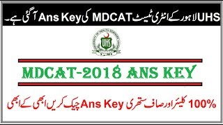 Ans Key of MDCAT 2018 Uploaded !! UHS Lahore