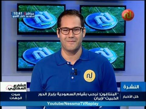 نشرة الأخبار الرياضية الساعة 10:00 ليوم الثلاثاء 07 نوفمبر 2017