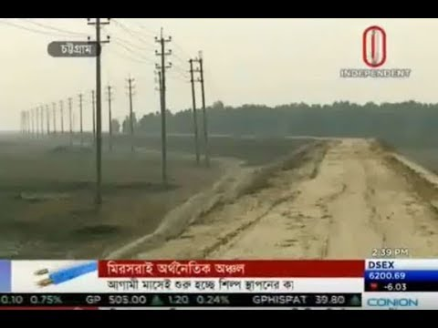 Factories to be built in Mirsarai economic zone next month (24-01-2018)