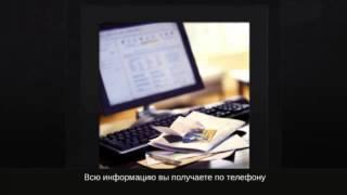 Взять кредит в Москве - оформление кредита онлайн, заявка на кредит в Москве(, 2014-02-18T09:44:16.000Z)