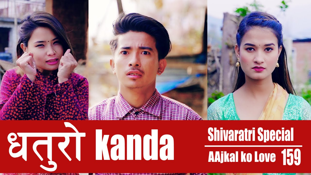 Dhaturo Kanda  | AAjkal Ko Love | Episode -159  | Feb 2021 | Jibesh  | Colleges Nepal