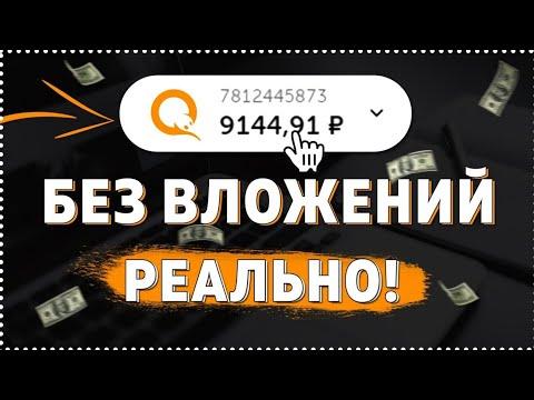 ЗАРАБОТОК В ИНТЕРНЕТЕ 45000 РУБЛЕЙ ЗА 3 МИНУТЫ ЛЕГКО