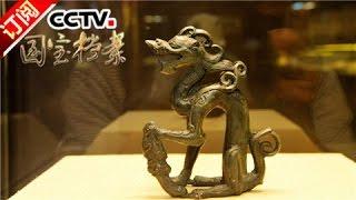 《国宝档案》 20160923 塞北风云——金朝余晖 | CCTV-4
