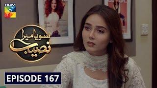 Soya Mera Naseeb Episode 167 HUM TV Drama 5 February 2020