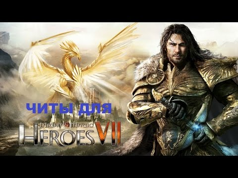 Читы для Might and Magic Heroes VII
