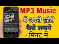 MP3 music me apni photo kaise lagaye  Android Mobile se सिर्फ 1 मिनट में ! Tech Raghav