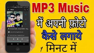 MP3 music me apni photo kaise lagaye ? Android Mobile se सिर्फ 1 मिनट में ! Tech Raghav