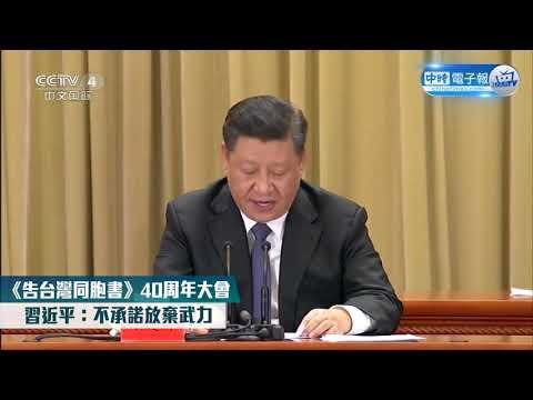 20190102《告台灣同胞書》40周年 習近平提5政策重點