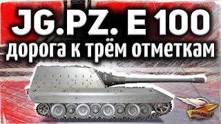 ЛУЧШИЕ БОИ: Jagdpanzer E 100 - Дорога к трём отметкам - Большой выпуск