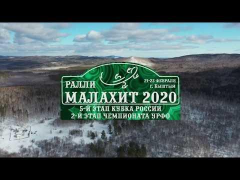 """5 этап КР по ралли """"Малахит-2020"""""""