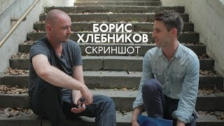 Скриншот: Борис Хлебников угадывает фильмы по одному кадру