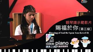 [鋼琴譜示範影片]  賜福於你 Blessing of God Be Upon You (第三級 Level 3) | 讚美之泉兒童創意鋼琴譜 (一) 天父的花園
