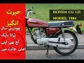 Honda CG 125 1984 Model ORIGINAL | Sound Test | Top Speed | Owner's Review |