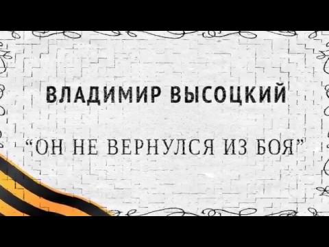 Изображение предпросмотра прочтения – ВладиславПрокопенко читает произведение «Он не вернулся из боя...» В.С.Высоцкого
