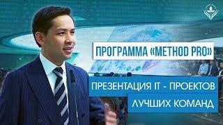 В Назарбаев центре состоялась презентация IT - проектов лучших команд программы «Method PRO»
