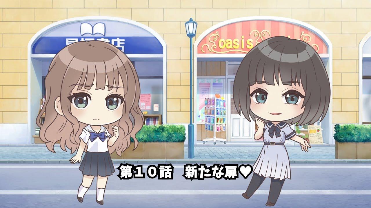 ぶるりふ れいっ!『第10話 新たな扉❤』/『BLUE REFLECTION RAY/澪』スピンオフ動画