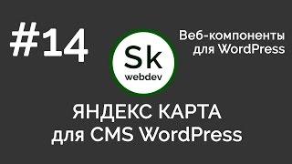 Яндекс карта для CMS WordPress - урок14(, 2016-02-17T22:14:30.000Z)