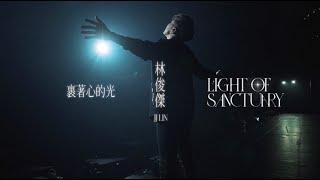林俊傑 JJ Lin《裹著心的光 Light Of Sanctuary》Official Music Video