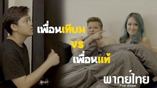 เพื่อนแท้ vs เพื่อนเทียม [พากย์ไทย]