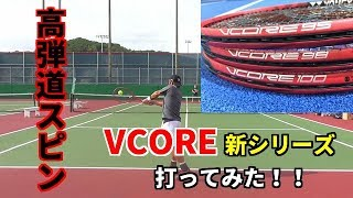 【強烈な高弾道スピン!】YONEX VCORE 95&98打ってみた!!すげぇ~!