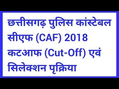 CG Police CAF Cutoff Marks & Selection Process 2018 !!  More Creative.