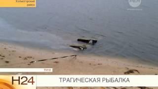 Трагическая рыбалка(Рен-ТВ Архангельск., 2014-08-27T11:39:59.000Z)