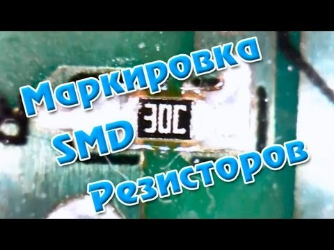 Маркировка SMD резисторов