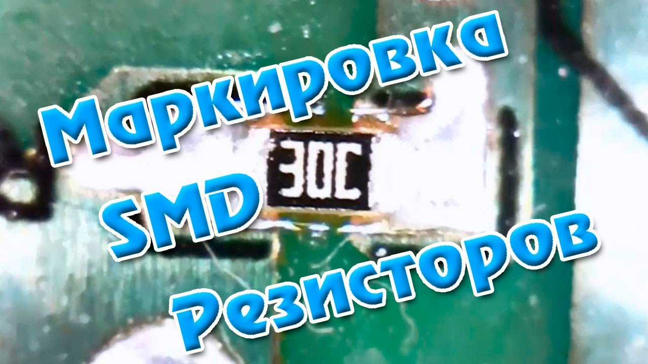 кодовая маркировка smd предохранителей