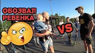 КАЧОК vs ДРЫЩ - дикие разборки в скейт-парке